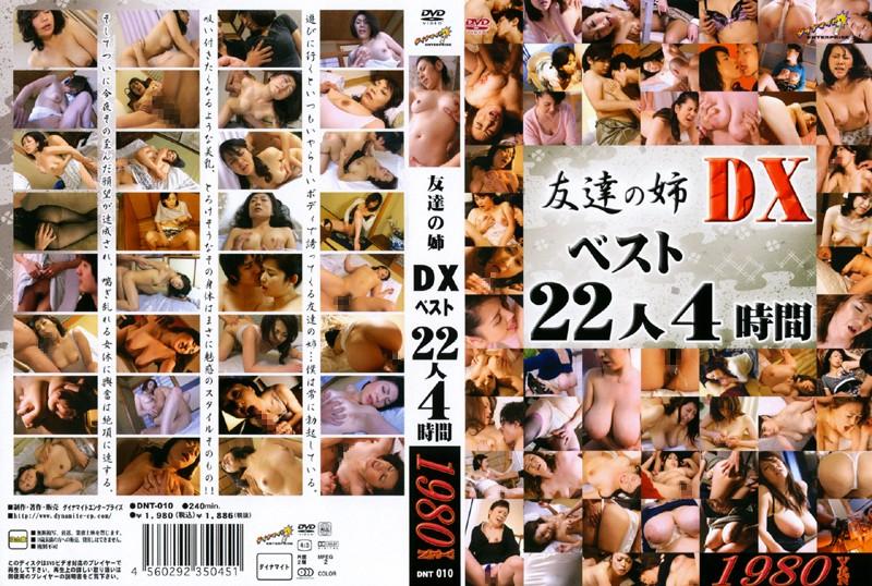 巨乳の姉、関口梨乃出演の騎乗位無料熟女動画像。友達の姉DXベスト 22人4時間