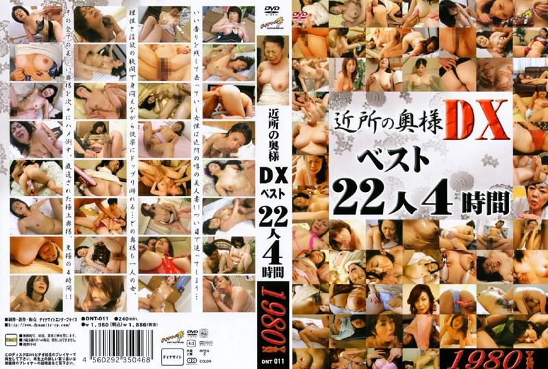 人妻、湯沢多喜子出演の騎乗位無料熟女動画像。近所の奥様DXベスト 22人4時間