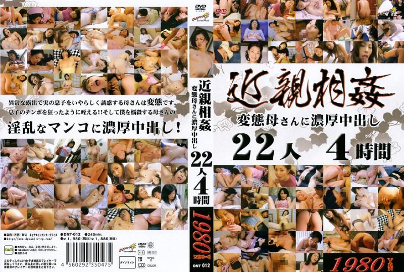 お母さん、志村玲子出演の中出し無料熟女動画像。近親相姦 変態母さんに濃厚中出し 22人4時間