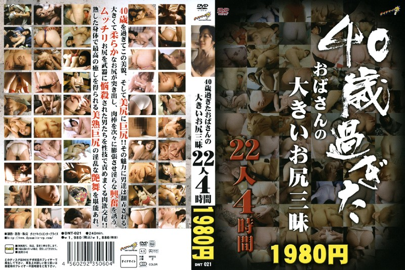 美尻のおばさん、黒崎ヒトミ(神津千絵子)出演のクンニ無料熟女動画像。40歳過ぎたおばさんの大きいお尻三昧 22人4時間