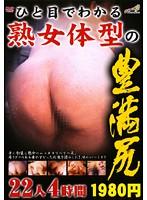 (dnt00035)[DNT-035] ひと目でわかる熟女体型の豊満尻 22人4時間 ダウンロード