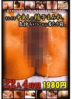 (dnt00038)[DNT-038] そもそも中出しは精子まみれ、気持ちいいのは当たり前。 22人4時間 ダウンロード