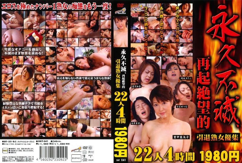 人妻、友崎亜希出演の4P無料動画像。永久不滅、再起絶望的引退熟女優集 22人4時間