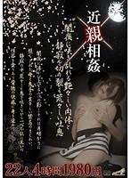 (dnt00075)[DNT-075] 近親相姦 闇夜に咲き乱れる艶々しい肉体と静寂を切り裂く荒々しい吐息 22組4時間 ダウンロード