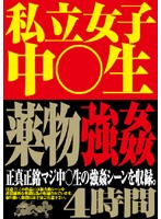 (dofl001)[DOFL-001] 私立女子中○生薬物強姦 ダウンロード