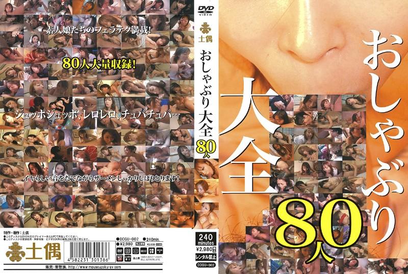 (dogu00002)[DOGU-002] おしゃぶり大全80人 ダウンロード