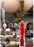 (dogu00022)[DOGU-022] 脱糞美熟女のキ●ガイ性欲 ダウンロード