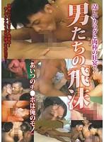 (dogu00036)[DOGU-036] 男たちの飛沫 ダウンロード