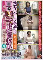 (doju00017)[DOJU-017] 熟女パーツモデル 面接即ハメドキュメント ノーギャラで勝手に中出しAV撮っちゃいました4 ダウンロード