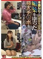 (doju00028)[DOJU-028] 本番NGの熟女デリヘル嬢に媚薬を塗った極太チ●ポを素股させてみました10 ダウンロード