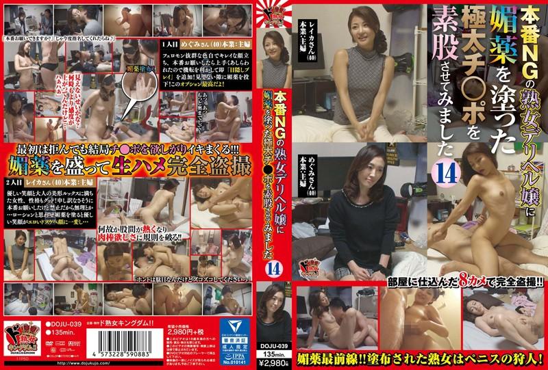 [DOJU-039] 本番NGの熟女デリヘル嬢に媚薬を塗った極太チ●ポを素股させてみました14