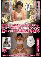「え!私がモデルに!?」高額バイト面接に来た人妻さんがドスケベ面接官の猥褻カメラテストで騙されハメられる盗撮記録映像6 ダウンロード