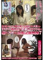 「え!私がモデルに!?」高額バイト面接に来た人妻さんがドスケベ面接官の猥褻カメラテストで騙されハメられる盗撮記録映像7 ダウンロード