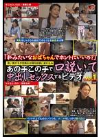 (doju00045)[DOJU-045] 「私みたいなおばちゃんでホントにいいの?」若い男の子が完熟おば様を部屋に連れ込みあの手この手で口説いて中出しセックスするビデオVol.1 ダウンロード