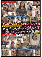 (doju00049)[DOJU-049] 「私みたいなおばちゃんでホントにいいの?」若い男の子が完熟おば様を部屋に連れ込みあの手この手で口説いて中出しセックスするビデオ Vol.2 ダウンロード