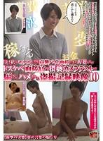 (doju00050)[DOJU-050] 「え!私がモデルに!?」高額バイト面接に来た人妻さんがドスケベ面接官の猥褻カメラテストで騙されハメられる盗撮記録映像10 ダウンロード