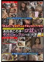 (doju00053)[DOJU-053] 「私みたいなおばちゃんでホントにいいの?」若い男の子が完熟おば様を部屋に連れ込みあの手この手で口説いて中出しセックスするビデオ Vol.3 ダウンロード