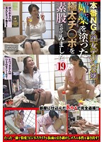 (doju00056)[DOJU-056] 本番NGの熟女デリヘル嬢に媚薬を塗った極太チ●ポを素股させてみました19 ダウンロード