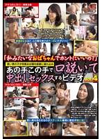 (doju00057)[DOJU-057] 「私みたいなおばちゃんでホントにいいの?」若い男の子が完熟おば様を部屋に連れ込み あの手この手で口説いて中出しセックスするビデオ Vol.4 ダウンロード