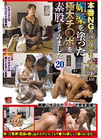 (doju00059)[DOJU-059] 本番NGの熟女デリヘル嬢に媚薬を塗った極太チ●ポを素股させてみました20 ダウンロード