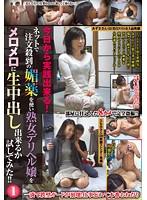 (doju00063)[DOJU-063] 今日から実践出来る!ネットで注文殺到の媚薬を使い熟女デリヘル嬢をメロメロに生中出し出来るか試してみた!!1 ダウンロード