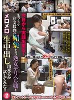 (doju00064)[DOJU-064] 今日から実践出来る!ネットで注文殺到の媚薬を使い熟女デリヘル嬢をメロメロに生中出し出来るか試してみた!!2 ダウンロード