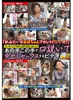 (doju00065)[DOJU-065] 「私みたいなおばちゃんでホントにいいの?」若い男の子が完熟おば様を部屋に連れ込み あの手この手で口説いて中出しセックスするビデオ Vol.7 ダウンロード