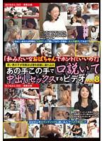 (doju00066)[DOJU-066] 「私みたいなおばちゃんでホントにいいの?」若い男の子が完熟おば様を部屋に連れ込み あの手この手で口説いて中出しセックスするビデオ Vol.8 ダウンロード