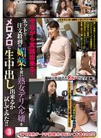 (doju00067)[DOJU-067] 今日から実践出来る!ネットで注文殺到の媚薬を使い熟女デリヘル嬢をメロメロに生中出し出来るか試してみた!!3 ダウンロード