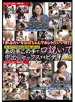 (doju00069)[DOJU-069] 「私みたいなおばちゃんでホントにいいの?」若い男の子が完熟おば様を部屋に連れ込み あの手この手で口説いて中出しセックスするビデオ Vol.9 ダウンロード
