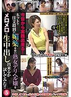 (doju00071)[DOJU-071] 今日から実践出来る!ネットで注文殺到の媚薬を使い熟女デリヘル嬢をメロメロに生中出し出来るか試してみた!!5 ダウンロード