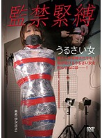 (doms00002)[DOMS-002] 監禁緊縛 うるさい女 ダウンロード