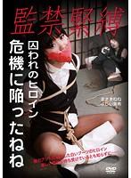 (doms00008)[DOMS-008] 監禁緊縛 囚われのヒロイン 危機に陥ったねね 真崎寧々 ダウンロード