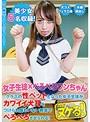 配信限定!女子生徒ワンちゃんフェラ クラスの性ペットとなった女子生徒が犬耳をつけられ犬のように教室でぺろぺろさせられる!