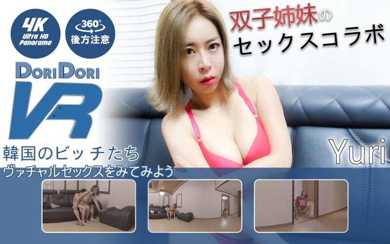 女子大生のH無料動画像。【VR】双子姉妹のセックスコラボ