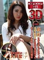 【VR】韓国に来たムチムチボディの日本人彼女 デカ尻で韓国男子のザーメンを腹一杯にして帰国 ダウンロード