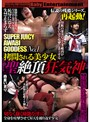 SUPER JUICY AWABI GODDESS No.1 拷問される美少女 聖絶頂狂気神 森星いまり