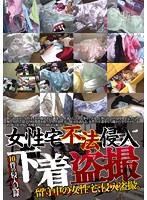 (dpjt00001)[DPJT-001] 女性宅不法侵入 下着盗撮 ダウンロード