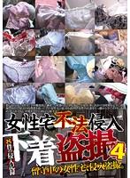(dpjt00010)[DPJT-010] 女性宅不法侵入 下着盗撮 4 ダウンロード