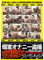 個室オナニー盗撮 変態女スペシャル ダウンロード