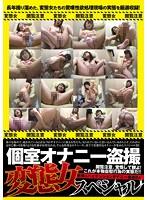 (dpjt00040)[DPJT-040] 個室オナニー盗撮 変態女スペシャル ダウンロード