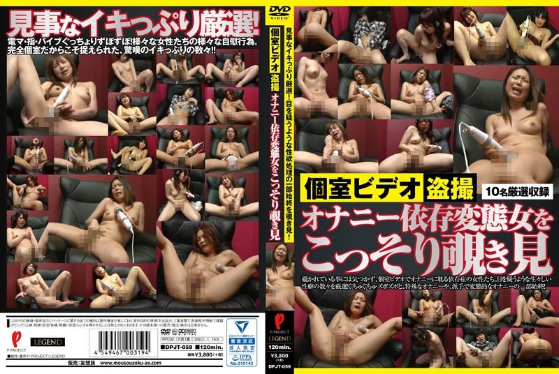 [DPJT-059] 個室ビデオ盗撮 オナニー依存変態女をこっそり覗き見 盗撮・のぞき