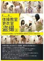 (dpjt00061)[DPJT-061] 体操教室更衣室盗撮 ダウンロード