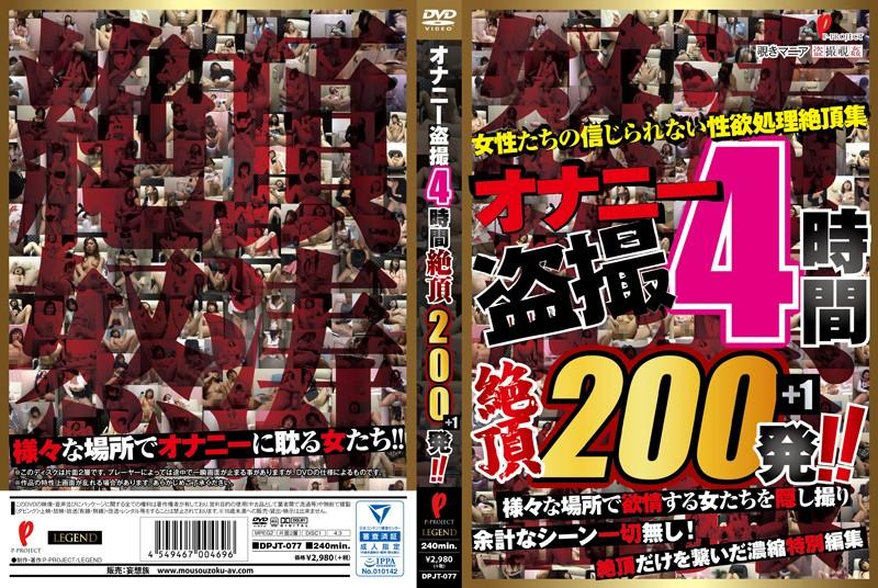 [DPJT-077] オナニー盗撮4時間 絶頂200発!!