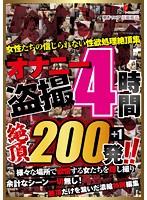 オナニー盗撮4時間 絶頂200発!! ダウンロード