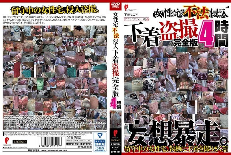 [DPJT-084] 女性宅不法侵入 下着盗撮 完全版 4時間 狙ってその女性宅に侵 DPJT LEGEND(P-PROJECT/妄想族) 着を片っ端から全てカ から、留守の時間帯を