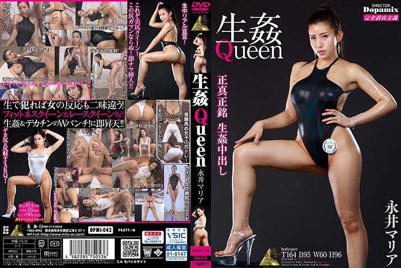 生姦Queen 永井マリアのサンプル大画像