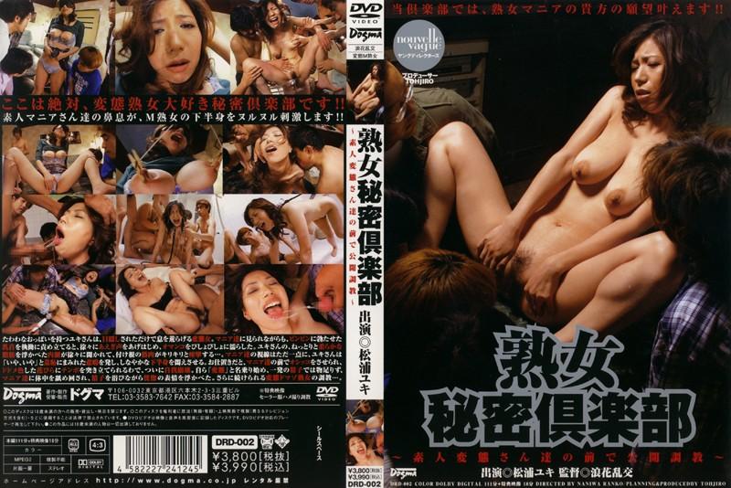 巨乳の素人、松浦ユキ出演の調教無料動画像。熟女秘密倶楽部 松浦ユキ