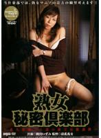 (drd004)[DRD-004] 熟女秘密倶楽部 間宮いずみ ダウンロード