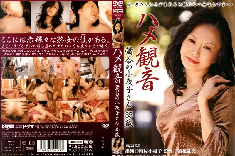 ホテルにて、巨乳の人妻、町村小夜子出演の4P無料熟女動画像。ハメ観音 鶯谷の小夜子さん35歳